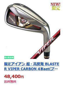 IRON BLASTER VIPER CARBON 4set