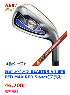 IRON BLASTER V4 SPEEED MAX RED 5setACCULITE75