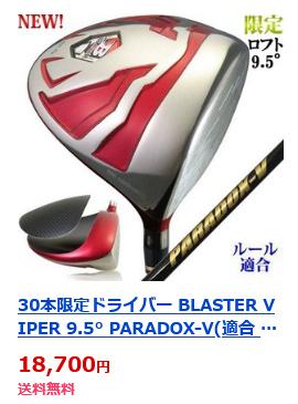 DW BLASTER VIPER 9.5° PARADOX-V