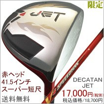 DW 41.5 SUPER TANJYAKU DECATAN JET RED HEAD V4 SPEEED MAX RED