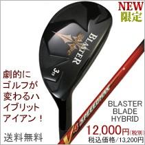 BLASTER BLADE V4 SPEEED MAX