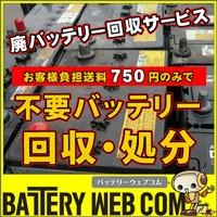 不要バッテリー回収サービス