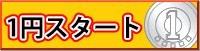 1円オークション開催中