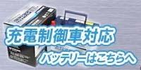 充電制御車対応バッテリー