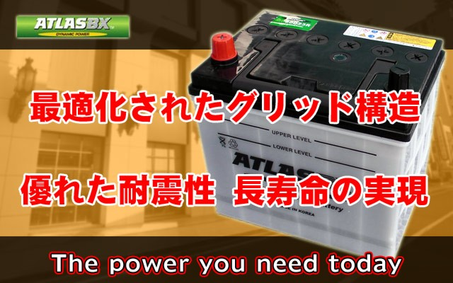 高性能アトラスバッテリー