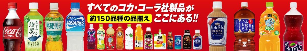 新発売!コカコーラ飲料