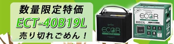 gb-ect-40b19l
