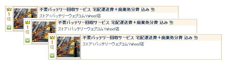 ランキング1位〜