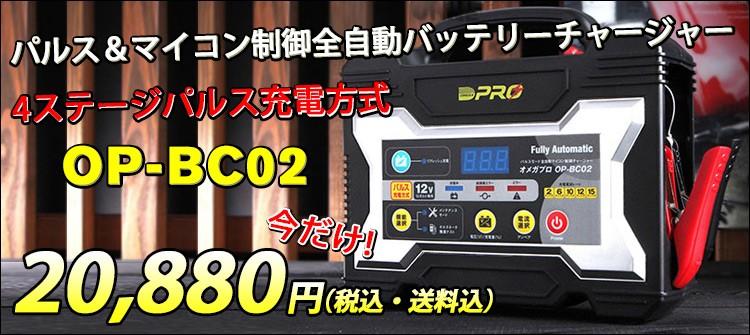 op-bc02-ban
