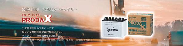 GSユアサPRNバッテリー