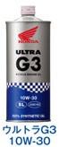 ウルトラ G3 10W-30