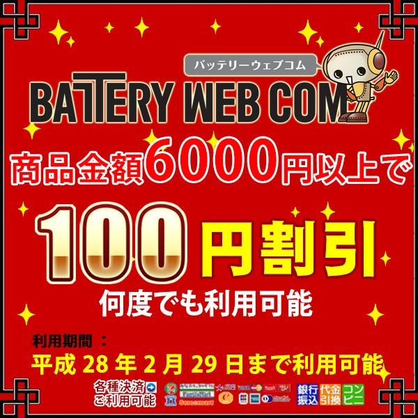 何度でも利用可能! バッテリーウェブコム 100円OFFクーポン