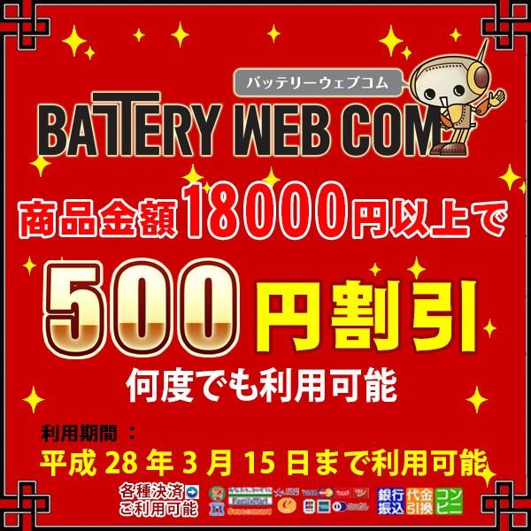 何度でも利用可能! バッテリーウェブコム 500円OFFクーポン