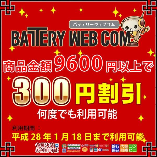 何度でも利用可能! バッテリーウェブコム 300円OFFクーポン