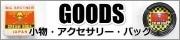 GOODS【小物】