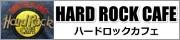HARD ROCK CAFE【ハードロックカ