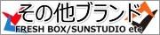 その他ブランド【FRESHBOX/SUNST