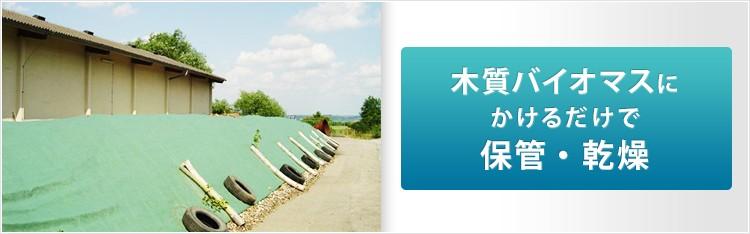 木質バイオマスに関する商材を扱っております。