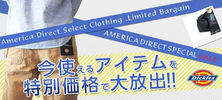 即戦力アイテムから今売れている人気アイテムまでアメリカダイレクト特別価格にて販売中!