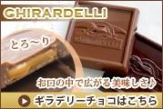 チョコの中のフィリングがとろ〜りとろける美味しさ!ギラデリーチョコレート