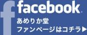 あめりか堂正式Facebookページ