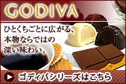 【あめりか堂】ゴディバ(GODIVA)特集♪