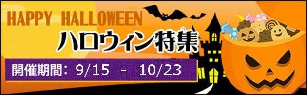 【あめりか堂】Halloween
