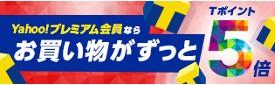 【あめりか堂】プレミアム会員Tポイント5倍