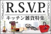 【あめりか堂】R.S.V.P特集
