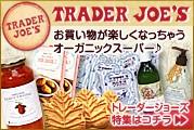 【あめりか堂】レトロ可愛いデザイン、プチプライスのオリジナル商品が魅力のスーパー『トレーダージョーズ特集』