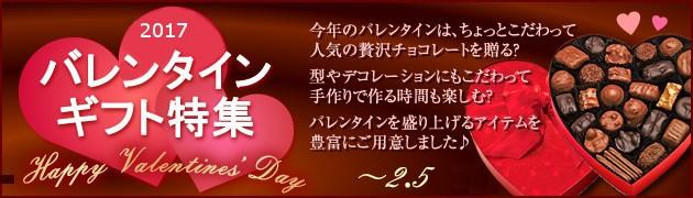 【あめりか堂】バレンタイン!