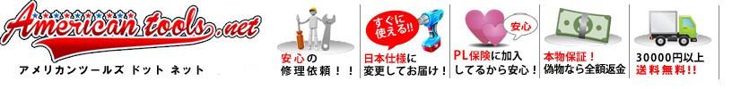 信頼あるマキタブランド輸入電動工具を格安でご提供!!