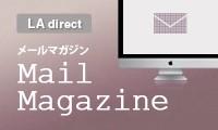 LAdirect メールマガジン Mail Magazine