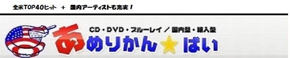 全米TOP40ヒットなどの輸入盤CD+国内ヒットアルバム充実!