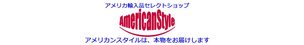 American Styleはアメリカ輸入品セレクトショップ。年に数回アメリカ現地で買い付け。もちろん全品新品・100%本物!!!