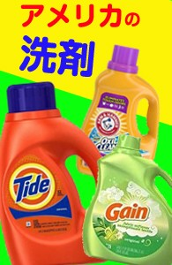 アメリカの洗剤