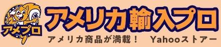 アメリカ輸入プロ ロゴ