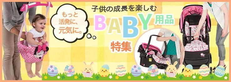 BABY用品