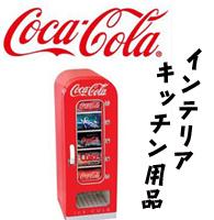 Coca-Cola (コカ・コーラ)