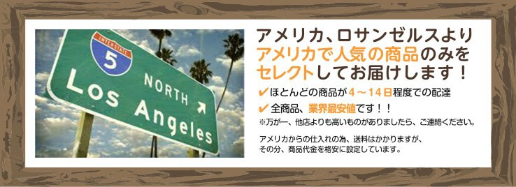 アメリカ、ロサンゼルスより アメリカで人気の商品のみをセレクトしてお届けします!