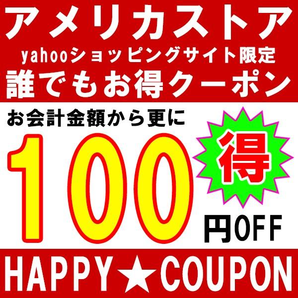 【アメリカストア】100円引きお得クーポン【HAPPY☆COUPON】