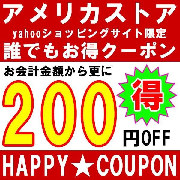 【アメリカストア】200円引きお得クーポン【HAPPY☆COUPON】