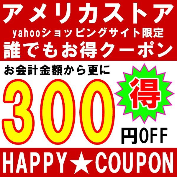 【アメリカストア】300円引きお得クーポン【HAPPY☆COUPON】