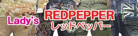 REDPEPPERレディースレッドペッパー カプ