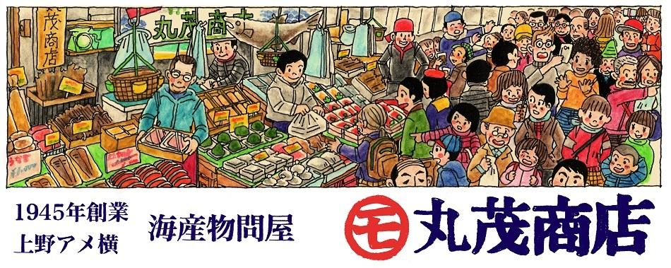 上野アメ横にて昭和20年より営業する海産物問屋です