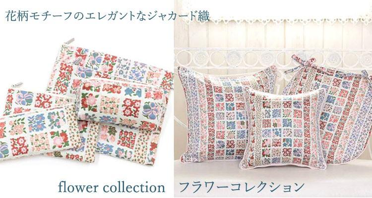 flower collection〜フラワーコレクション