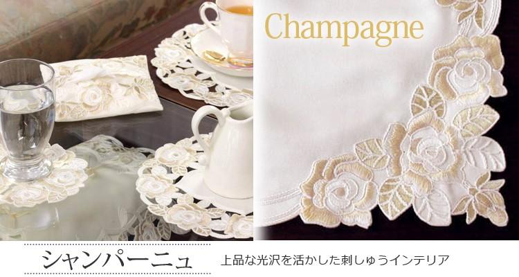 Champagne〜シャンパーニュ〜