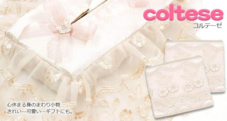 coltese〜コルテーゼ〜
