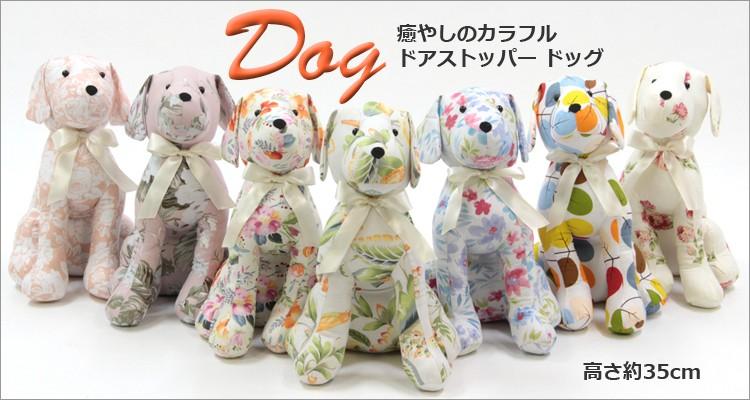Dog〜ドアストッパー ドッグ〜