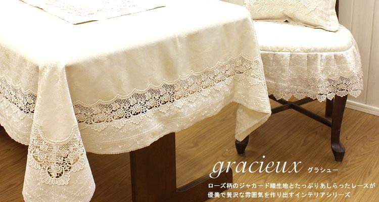 gracieux〜グラシュー〜